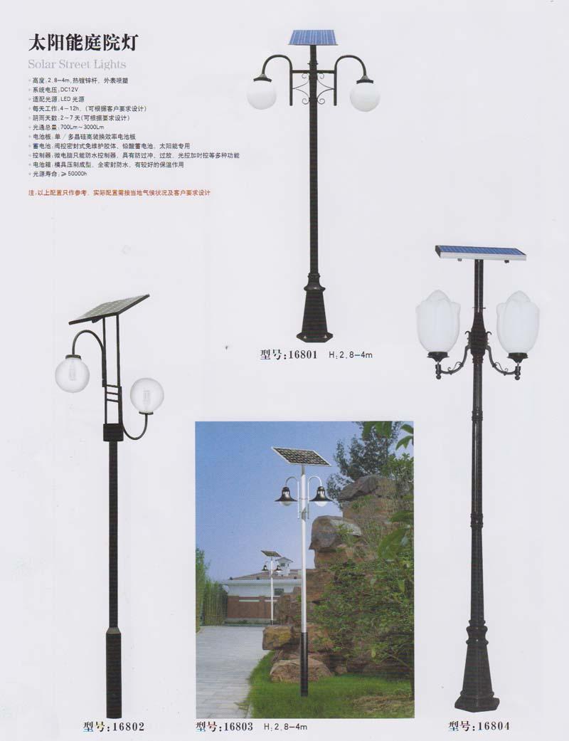 led太阳能路灯利用太阳能